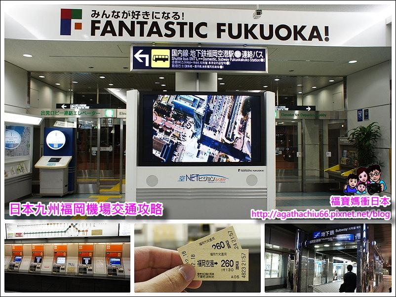 衝日本_福岡機場巴士
