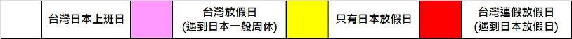 2016台灣日本放假行事曆_0811.jpg