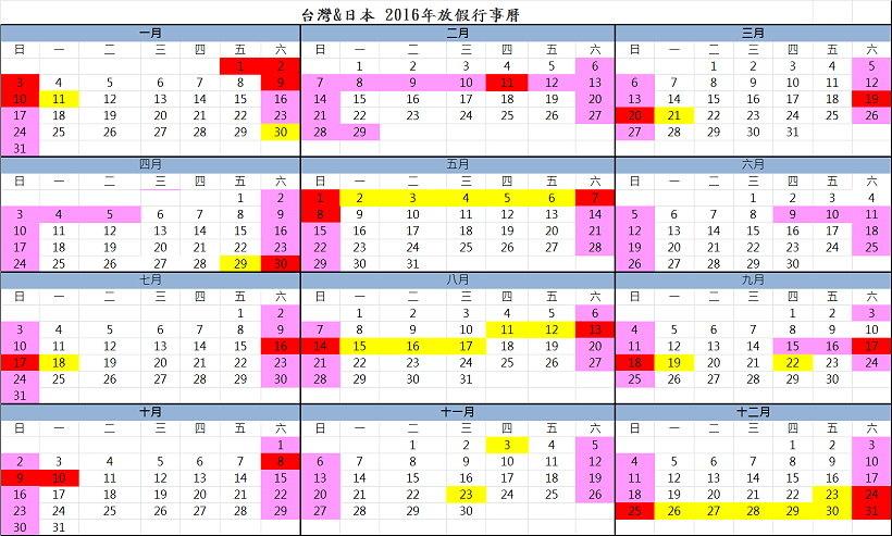 2016台灣日本放假行事曆0811縮.jpg