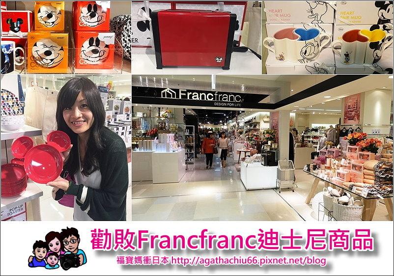 page francfranc.jpg
