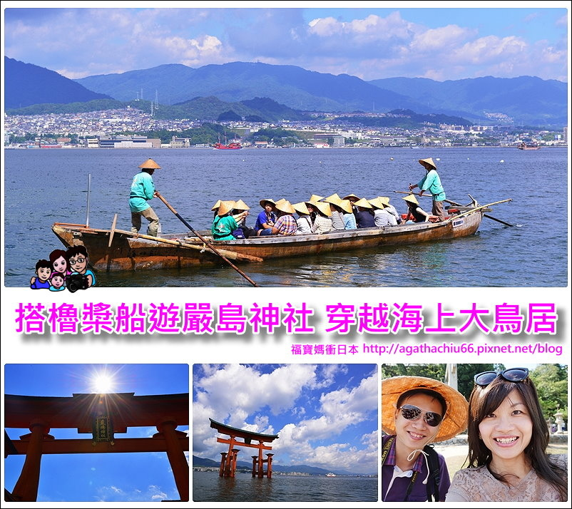 page 櫓槳船遊嚴島神社.jpg
