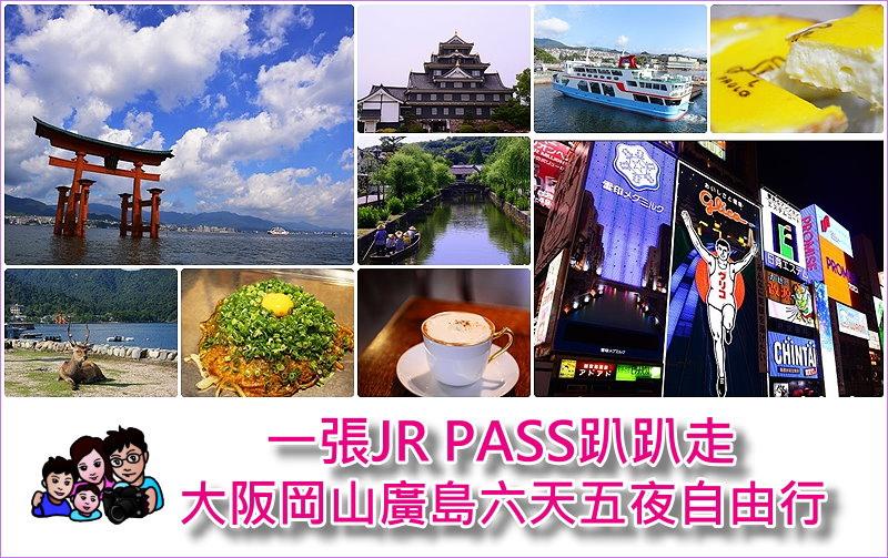 page大阪岡山廣島懶人包.jpg