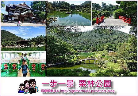 page栗林公園.jpg