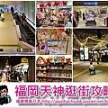 page天神購物地圖.jpg