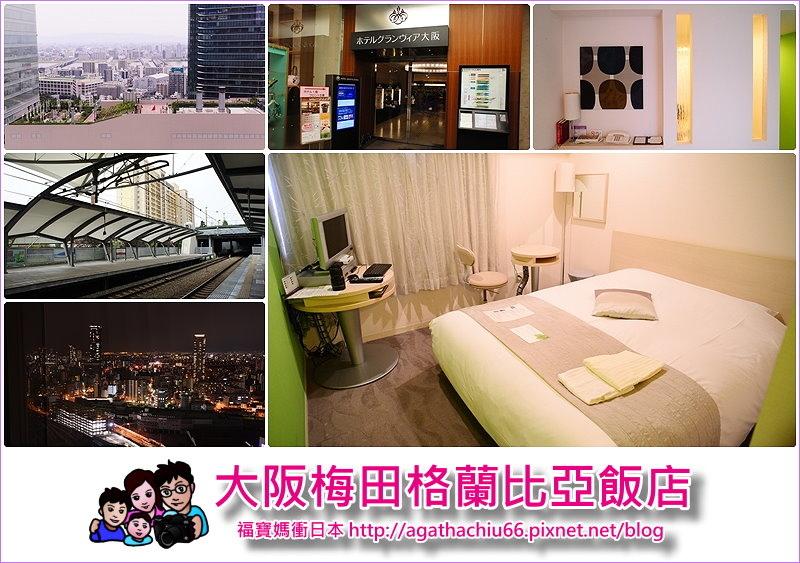 page大阪梅田格蘭比亞飯店.jpg