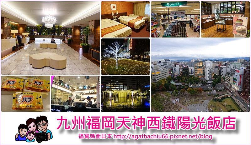 page天神西鐵陽光飯店.jpg