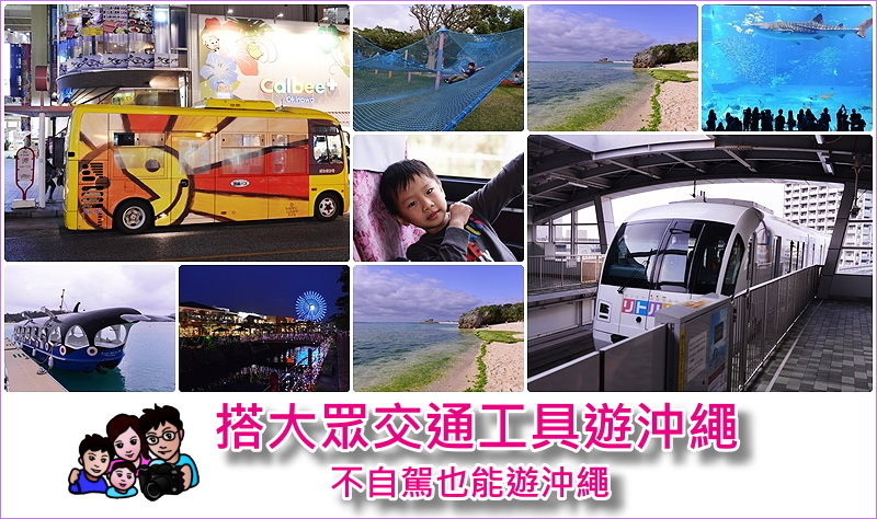 page 沖繩大眾交通.jpg