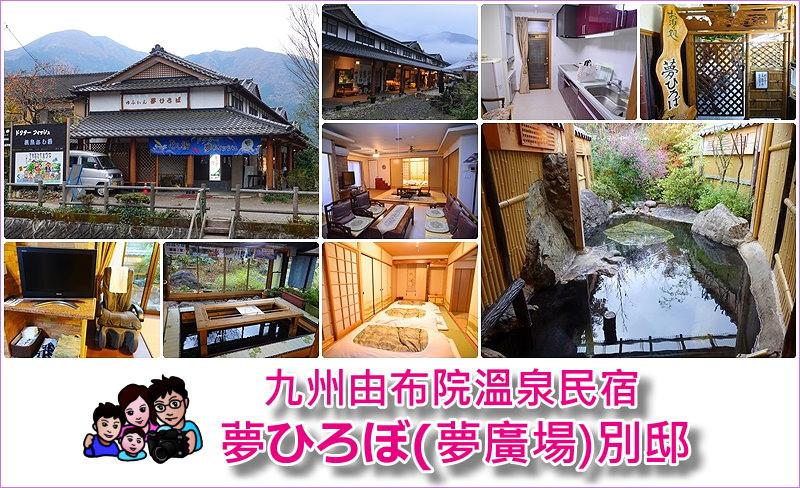 page由布院民宿Yufuin Yumehiroba Bettei.jpg