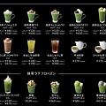 nana's grean tea.jpg
