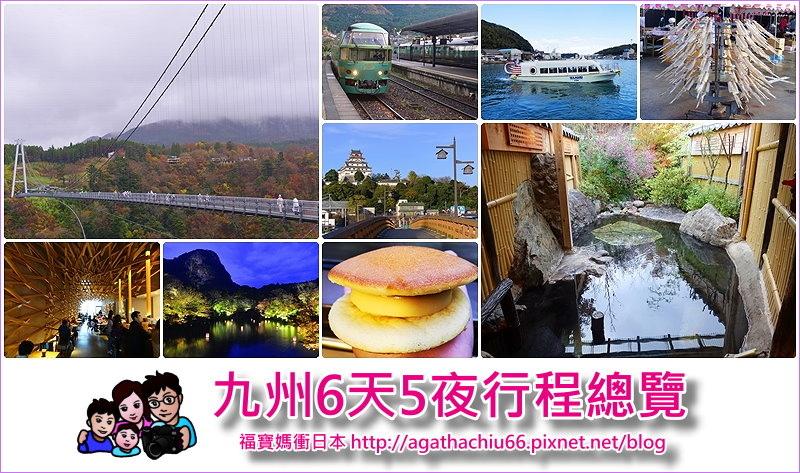 page九州6天5夜.jpg