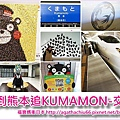 page 九州熊本新幹線