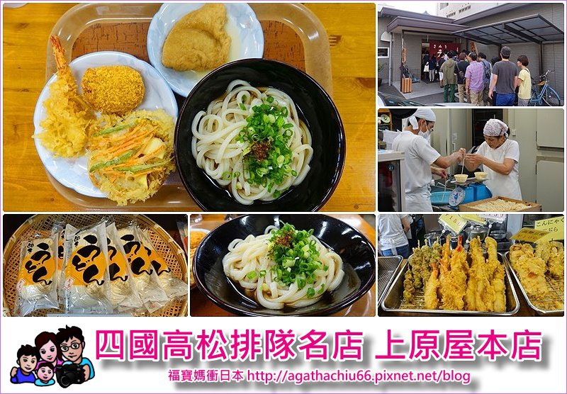 page 四國高松 上原屋 本店.jpg