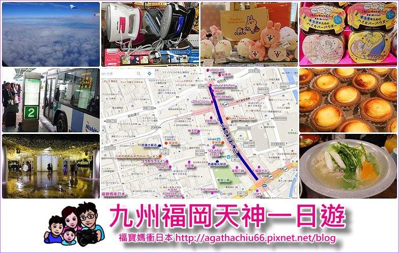 page 天神一日遊.jpg