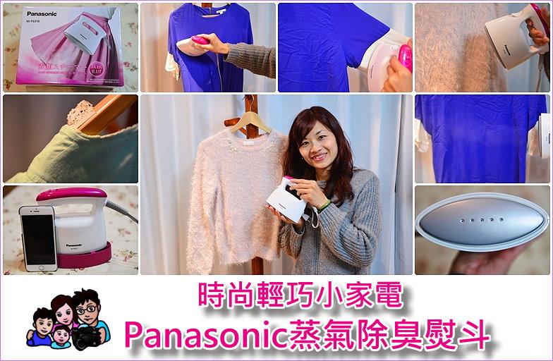 pagepanasonic蒸氣除臭熨斗.jpg