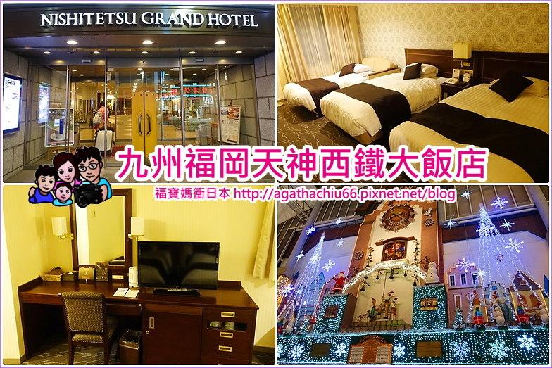 page九州福岡天神西鐵大飯店2.jpg