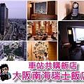 page 大阪南海瑞士飯店