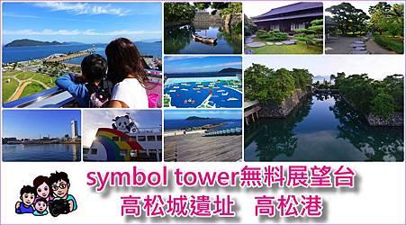 page symbol tower 玉藻公園.jpg