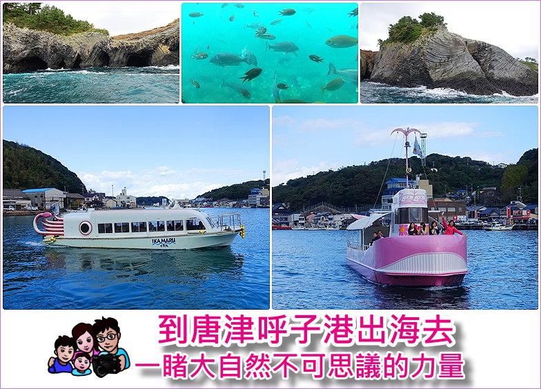 page 九州佐賀呼子港Marinepal烏賊船.jpg