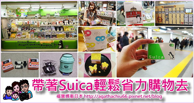 page suica用途 Day 1 - R.jpg