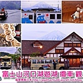 page 河口湖遊湖.jpg
