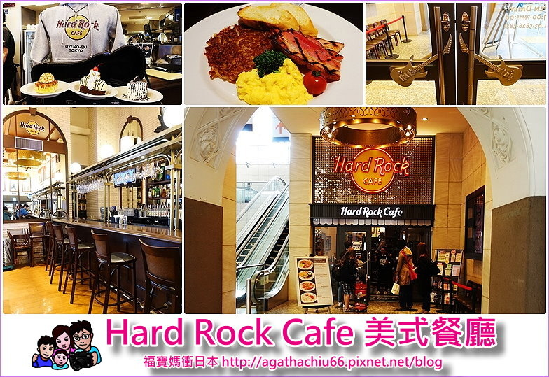 page hard rock cafe 1 - Copy