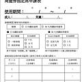 九州PASS 指定席申請表格