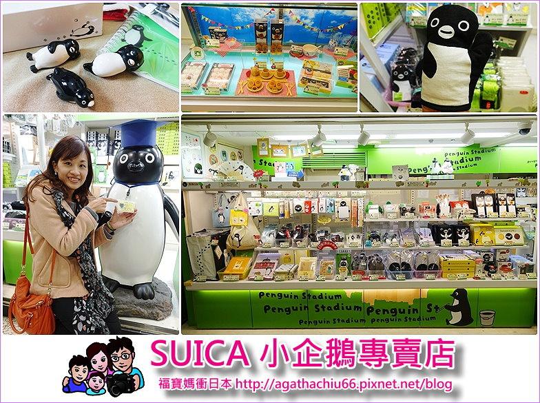 page Pensta by SUICA 企鵝專賣店.jpg