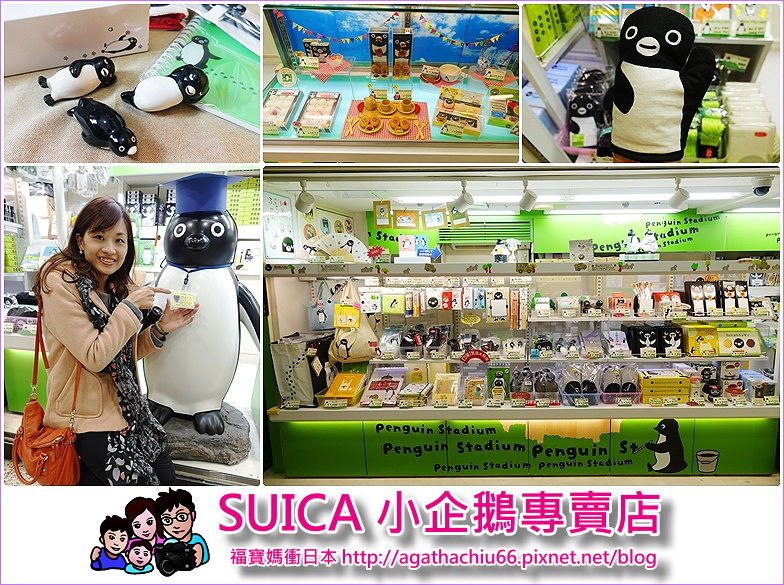 page Pensta by SUICA 企鵝專賣店.jpg