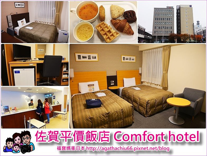 page 九州佐賀Comfort hotel.jpg