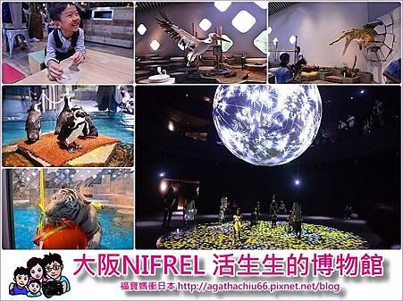 page大阪nifrel水族館2.jpg
