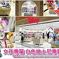 page 大阪LUCUA白色迪士尼.jpg