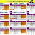 2017台灣請假攻略行事曆(201606)
