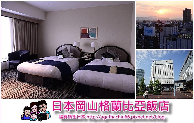 page 岡山格蘭比亞飯店2
