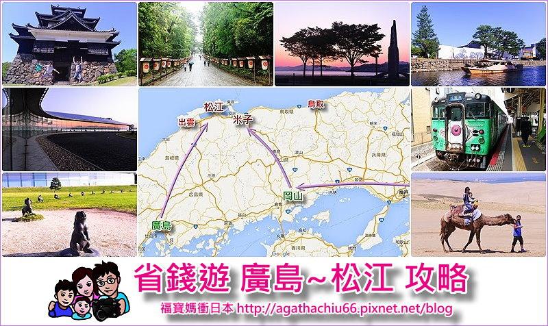 page 廣島松江交通