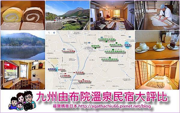 page九州由布院飯店.jpg