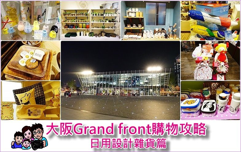 page Grand front雜貨.jpg
