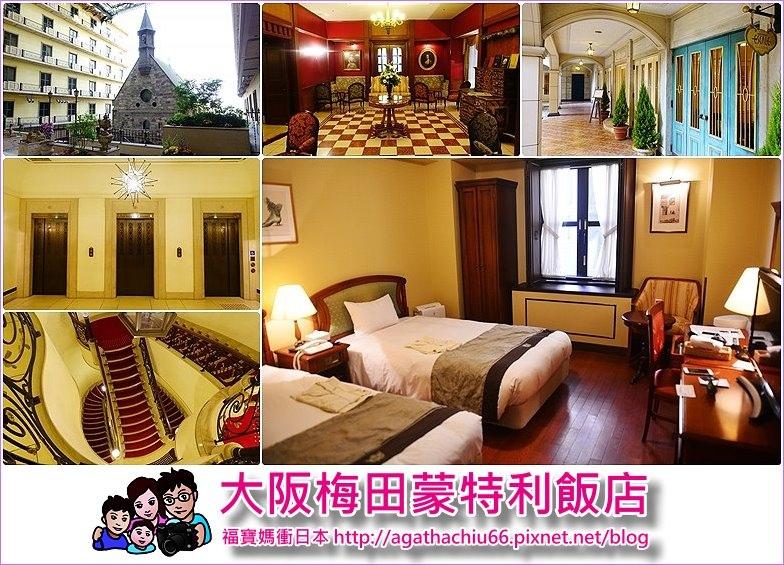 page 大阪蒙特利飯店.jpg