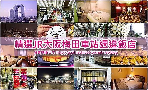 page 大阪梅田飯店特輯 (2).jpg