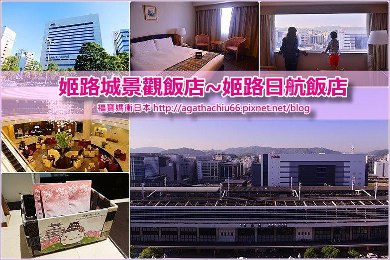 page姬路日航飯店2R.jpg