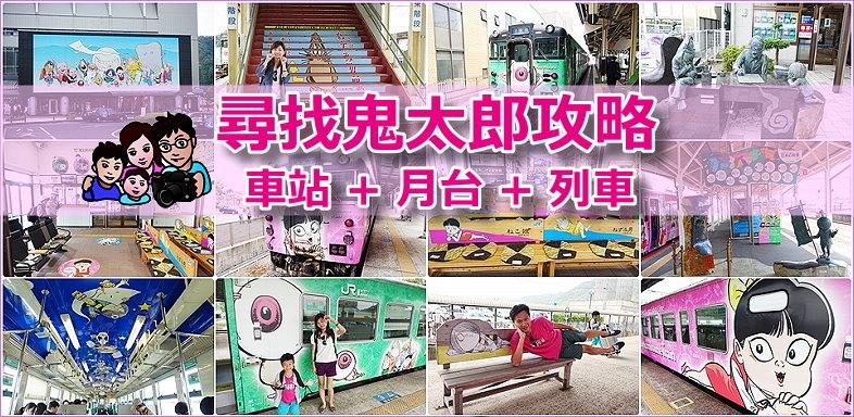 page 米子月台 鬼太郎列車 境港月台車候車室站2.jpg