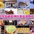 page 嚴島神社表參道