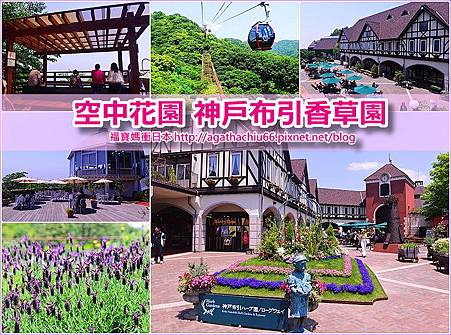 page 神戶布引香草公園2.jpg