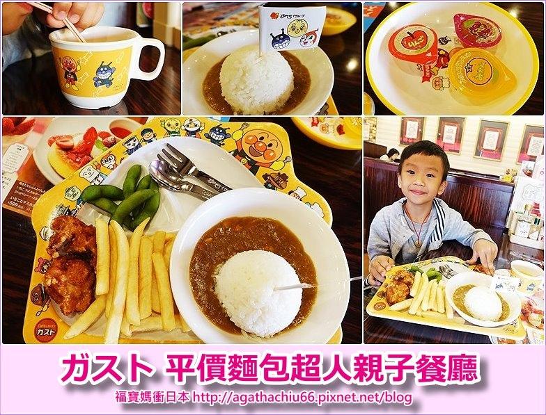 page GUSTO麵包超人兒童餐.jpg