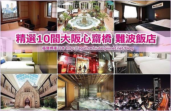 page3 大阪心齋橋 難波飯店