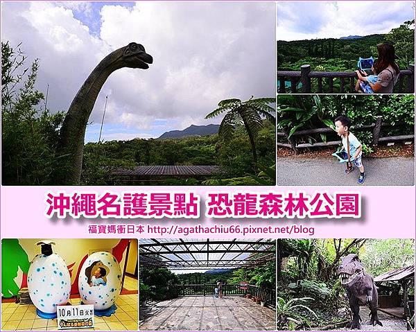 page 沖繩201610 DINO恐龍PARK.jpg