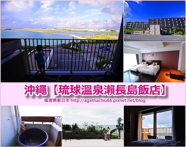 page 瀨長島Senagajima Hotel 1.jpg