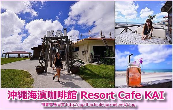 page KAI Cafe 1.jpg