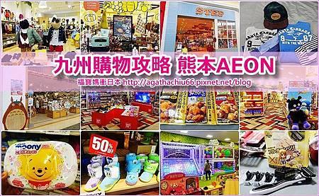 page 熊本AEON攻略.jpg