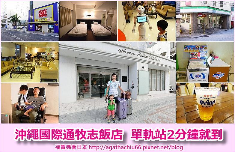 page 牧志飯店.jpg