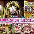 page HAPiNAHA.jpg
